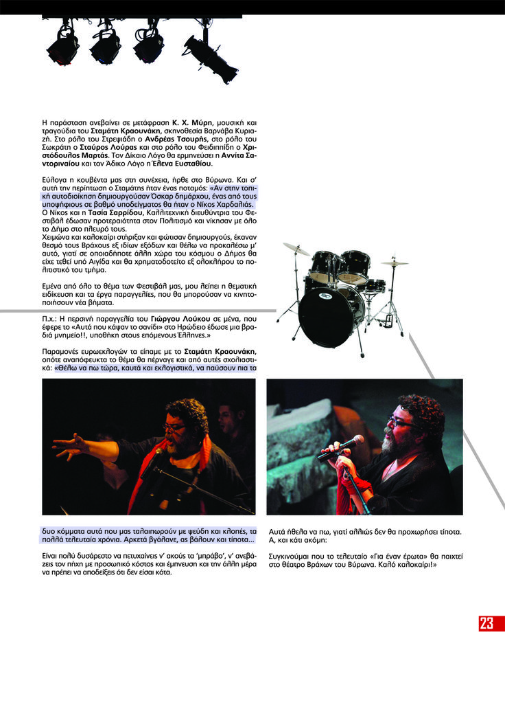 "by Argiro Stavrakou, Year 2008 - ""B+"" magazine, Stamatis Kraounakis Interview Layout (page02)"