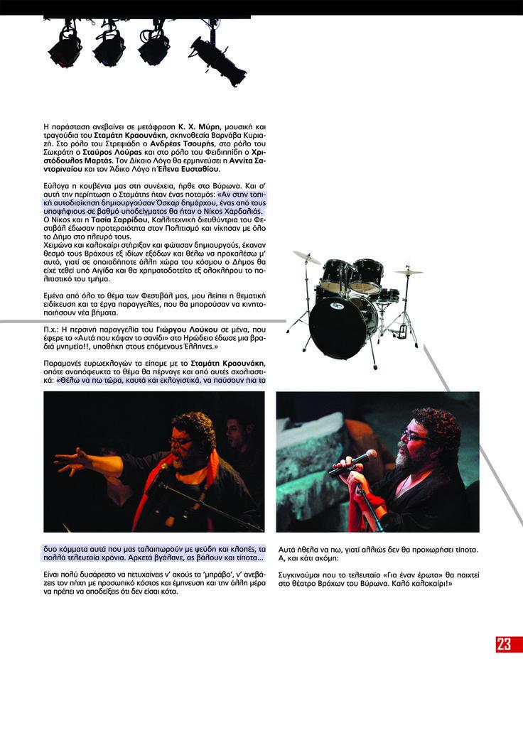 "by Argiro Stavrakou, Year 2008 - ""B+"" magazine, Stamatis Kraounakis Interview Layout (page02)"