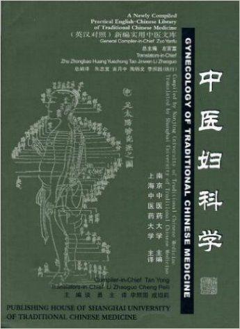 $24.99 (Buy here: https://alitems.com/g/1e8d114494ebda23ff8b16525dc3e8/?i=5&ulp=https%3A%2F%2Fwww.aliexpress.com%2Fitem%2FGynecology-of-Traditional-Chinese-Medicine-Library-of-Traditional-Chinese-Medicine-Chinese-English-edition%2F32525963158.html ) Gynecology of Traditional Chinese Medicine (Chinese Traditional Medicine(CTM) Book: Chinese/English edition)   for just $24.99