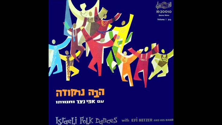 Nigun Atik - Classic Israeli Dance