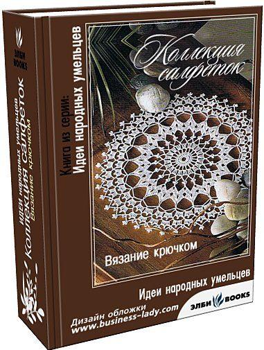 Zeitschriften auf Strick | Einträge in der Kategorie Zeitschriften Stricken | Blog: Liveinternet - Russisch Service Online-Tagebücher