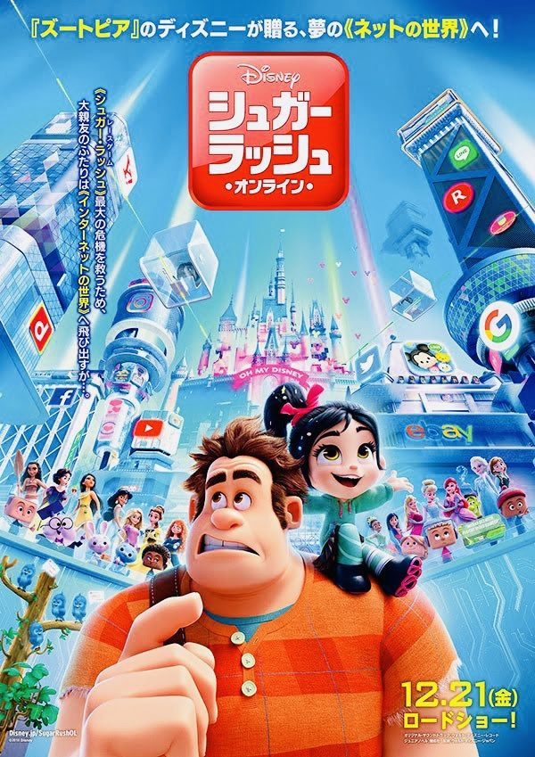 Wreck It Ralph 2 Ralph Breaks The Internet Japan Wreck It Ralph Free Movies Online Full Movies Online Free