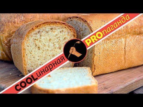 Рецепт идеального хлеба в духовке Формовой белый хлеб Домашний хлеб. Тес...
