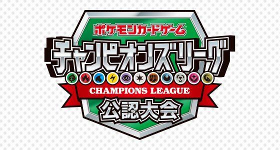 「ポケモンカードゲーム チャンピオンズリーグ2018 公認大会1st」、まもなくエントリー開始!