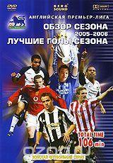 Английская Премьер-Лига 2005-2006: Лучшие голы сезона. Обзор сезона