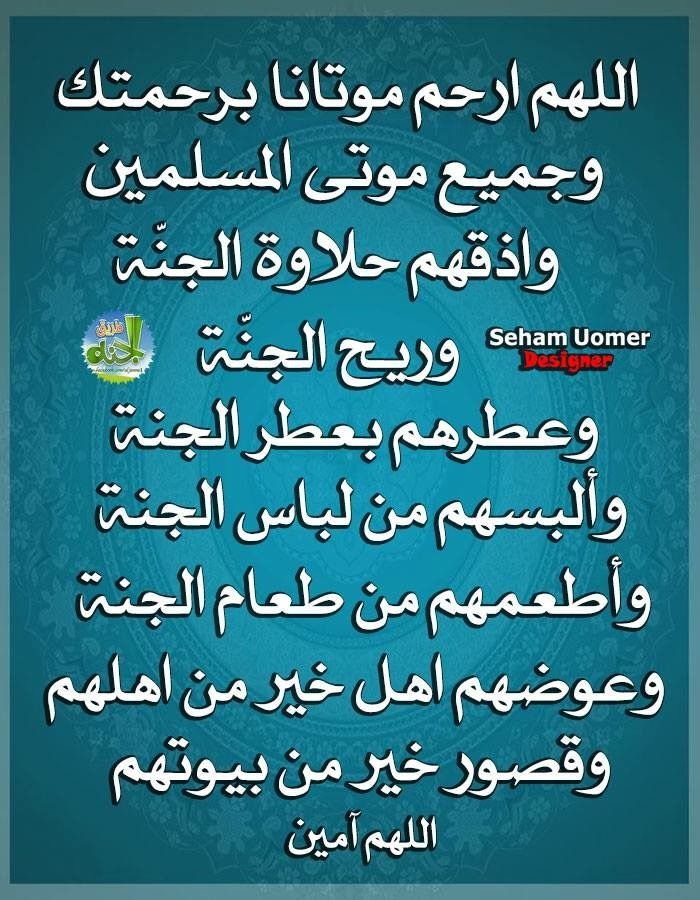 Pin By Abdul Rahim On دعاء Arabic Words Quotes Words