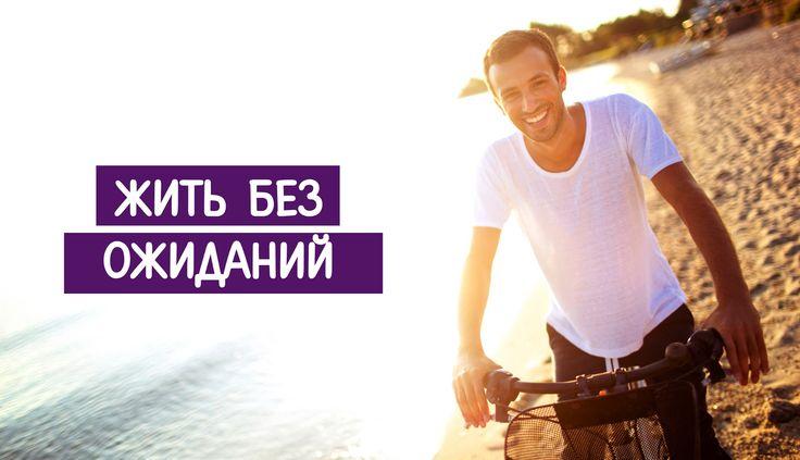 ЖИТЬ БЕЗ ОЖИДАНИЙ ~ Трансерфинг реальности