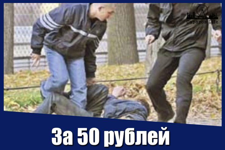 Двое мужчин избили безработного ради 50 рублей  В больнице диагностировали сотрясение головного мозга, перелом костей носа и левой плечевой кости, тяжкий вред здоровью. При этом злоумышленники похитили 50 рублей.  https://news.yandex.ru/yandsearch?cl4url=sarinform.com%2Flenta%2Farchives%2Fnew%2F2017%2F2%2F22%2F61093&lr=213&rpt=story #Саратов #СаратовLife