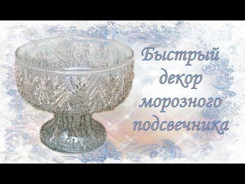 Быстрый декор морозного подсвечника - YouTube