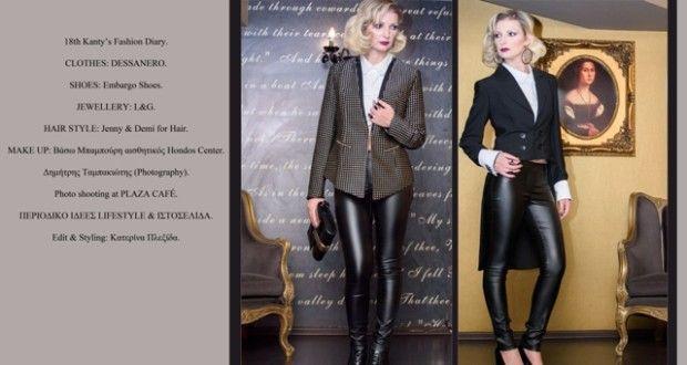 18th-kantys-fashion-diary-%ce%bc%ce%b1%ce%ba%ce%b5%cf%84%ce%b1