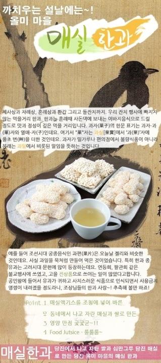 까치 우는 날이 오면 이미 늦어요. ㅡ까치 설날 전에 준비하세요 우리쌀로 만든 올미 마을 매실한과[http://www.doolbob.co.kr/412]~~ http://yfrog.com/obraudtwj