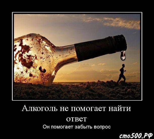 Алкоголь не помогает найти ответ - Он помогает забыть вопрос