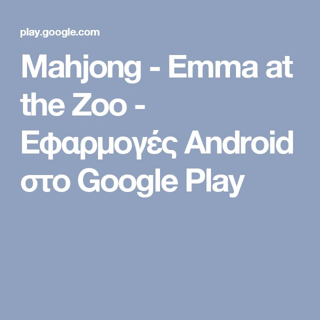Mahjong - Emma at the Zoo - Εφαρμογές Android στο Google Play
