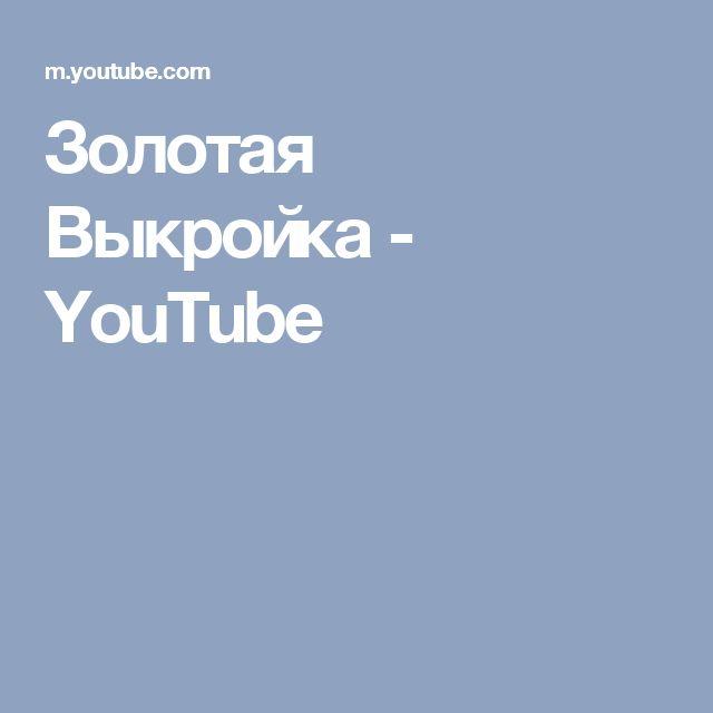 Золотая Выкройка - YouTube