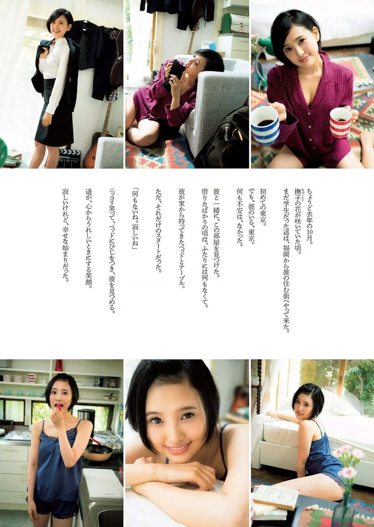 週刊プレイボーイ 2015-46号, HKT48, AKB48, 兒玉遥