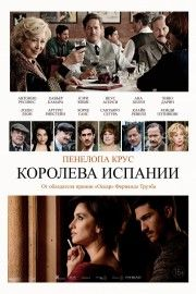Королева Испании | 2017 » HD Домашний Кинотеатр