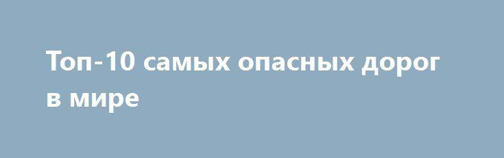 Топ-10 самых опасных дорог в мире http://kleinburd.ru/news/top-10-samyx-opasnyx-dorog-v-mire/  Мы часто жалуемся на качество дорог в России, но в мире существуют дороги куда более дикие и опасные. А вы знали, что на самой опасной дороге планеты ежегодно погибают в 5 раз больше людей, чем от нападения акул? Хотите узнать больше? №10. Шоссе Карнали, Непал 250-километровое Шоссе Карнали в Непале ежегодно отнимает жизни у 50 […]