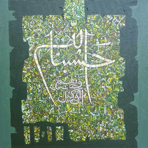 FOR SALE!!!   HASBUNALLAH - Calligraphy AOC (Oil On Canvas) 50 X50 cm $500 exclude shipping cost  Available for commission, Pre-Order Painting (Traditional art) Oil / Acrilic on Canvas, $50 / 5cm (exclude shipping cost) Large size get a discount as agreed,  International shipping, with/ without frame,  Payment via paypal.