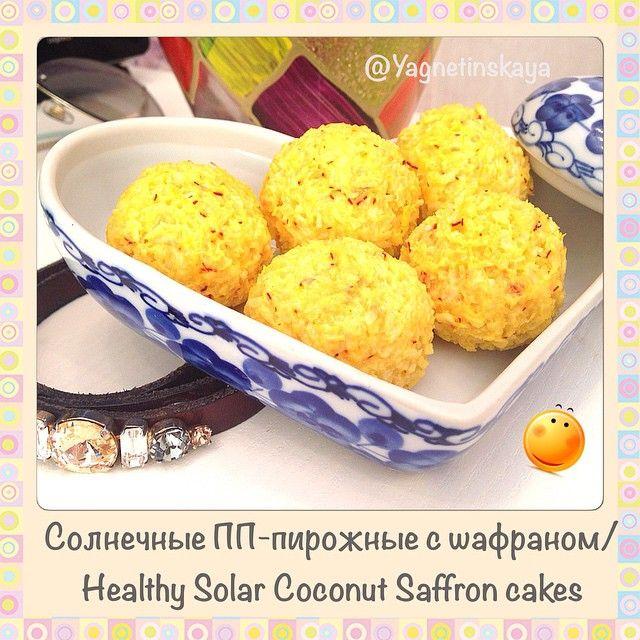Солнечные диетические пирожные с шафраном/ Healthy Solar Coconut Saffron cakes - диетические торты / диетические пирожные - Полезные рецепты - Правильное питание или как правильно похудеть