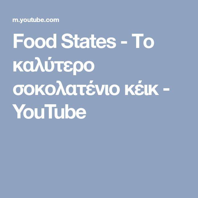 Food States - Το καλύτερο σοκολατένιο κέικ - YouTube