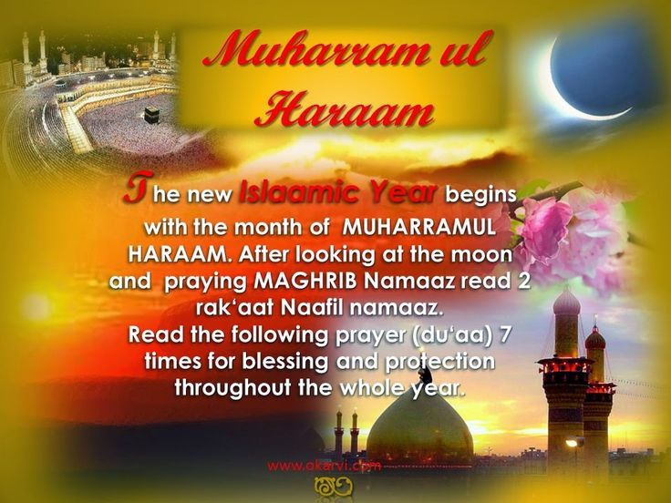 # DUA # Dua Muharam # Muharam Dua #Nya Saal Mubarak # Islamic Month # Islamic New Year, # 1436 #Hijri # Okarvi # Auraad e Mashaa'ikh, Book, # Okarvi # Kaukab Noorani Okarvi  http://www.okarvi.com/