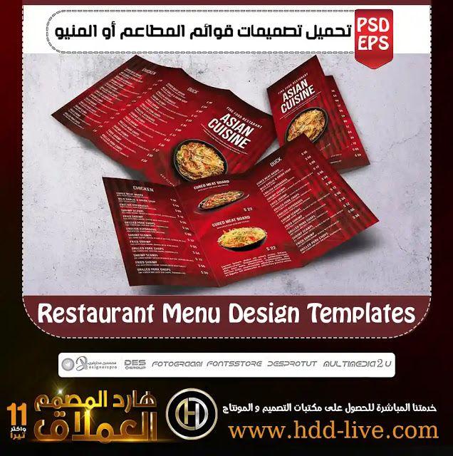 تحميل تصميمات قوائم المطاعم أو المنيو Restaurant Menu Design Templates Restaurant Menu Design Menu Design Template Menu Design
