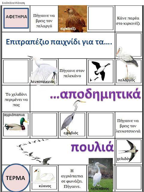 Δραστηριότητες, παιδαγωγικό και εποπτικό υλικό για το Νηπιαγωγείο: Τα αποδημητικά πουλιά στο Νηπιαγωγείο: Επιτραπέζιο παιχνίδι