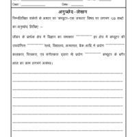 essay in hindi pustakalaya