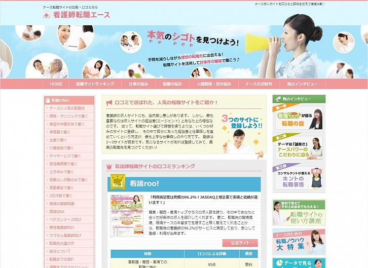 看護師求人・転職サイトの口コミ比較ランキング決定版!