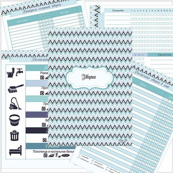 Home Life Organization: Домашний органайзер: Составляем расписание уборки и контролируем его выполнение