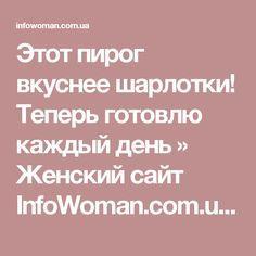 Этот пирог вкуснее шарлотки! Теперь готовлю каждый день » Женский сайт InfoWoman.com.ua. Полезные советы для женщин