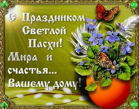 Поздравления с Пасхой в картинках - Открытки с Пасхой Христовой 2013