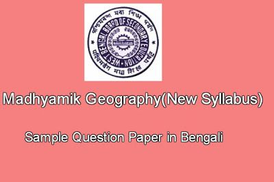 wbbse Madhyamik Geography 2018, Class 10th Geography Sample Question Papers in Bengali, Class Ten Geography in Bengali, Class X Geography Model Question Paper, Wbbse Madhyamik Geography 2018 Suggested Question, Geography question pattern in Bengali for class 10, Madhyamik Geography Question Pattern in Bengali, Madhyamik Geography New syllbus Model Question Paper, 2018 wbbse madhyamik geography model question in english, Madhyamik new syllbus sample question paper