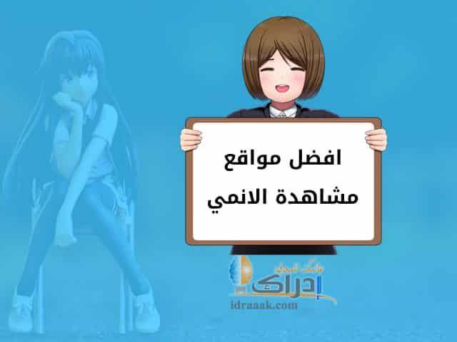 افضل موقع لمشاهدة الانمي اون لاين بالعربية افضل مواقع تحميل الانمي مجانا Movie Posters Movies Poster