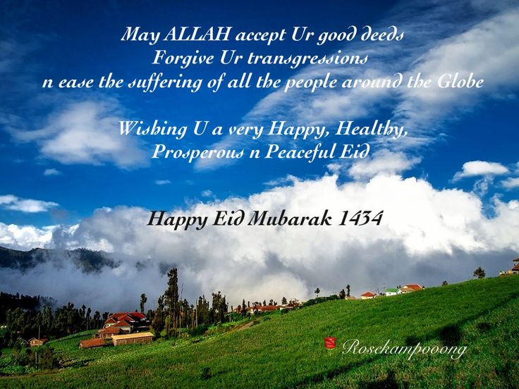 Happy Ied Mubarak 1434 H