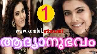 Adyanubhavam Part 1 | kambikadhakal kambikadha kambikathakal kambikatha