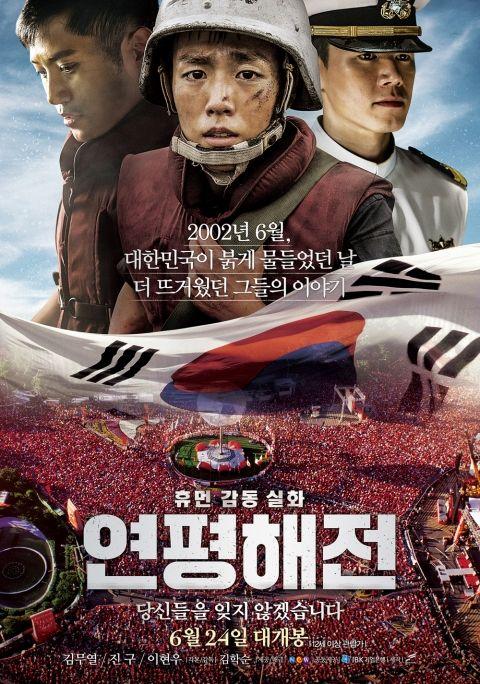 '연평해전', 개봉 첫날 박스오피스 1위로 첫 등장