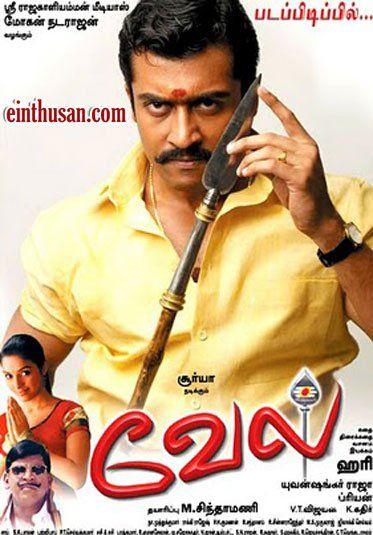 Vel Tamil Movie Online - Surya, Asin and Vadivelu. Directed by Hari. Music by Yuvan Shankar Raja. 2007