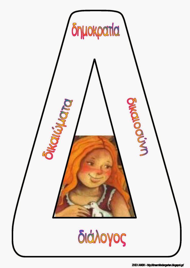 Ζήση Ανθή : Ιδέες για το Πολυτεχνείο στο νηπιαγωγείο .    Διαβάζοντας την κυρά Δημοκρατία ...        Διαβάζοντας το βιβλίο της κυρίας Δημοκ...
