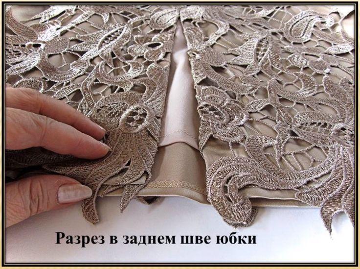 Как шить кружева? Пример с юбкой