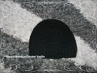 ΠΛΕΚΤΑ ΒΑΣΙΛΕΙΑ - CROCHET VASILIA : Ανδρικό μαυρο σκουφάκι.