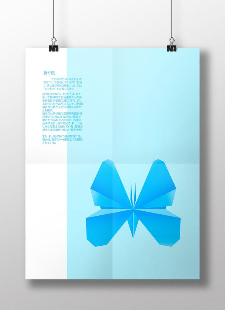 origami posters butterfly