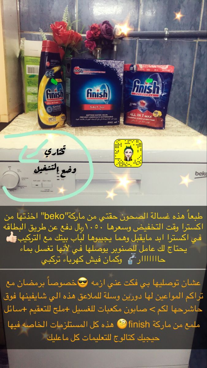 Pin By النقاء On منزلك Food Supplement Container Container