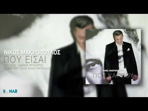 Νίκος Μακρόπουλος - Που είσαι - Official Audio Release - YouTube