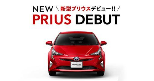 新型プリウス特集ページ。新型プリウスの魅力をご紹介。初代プリウスから取扱をしている三重県内唯一の自動車ディーラー三重トヨタのサービス、ノウハウがここに。プリウスの事ならやっぱり三重トヨタ!