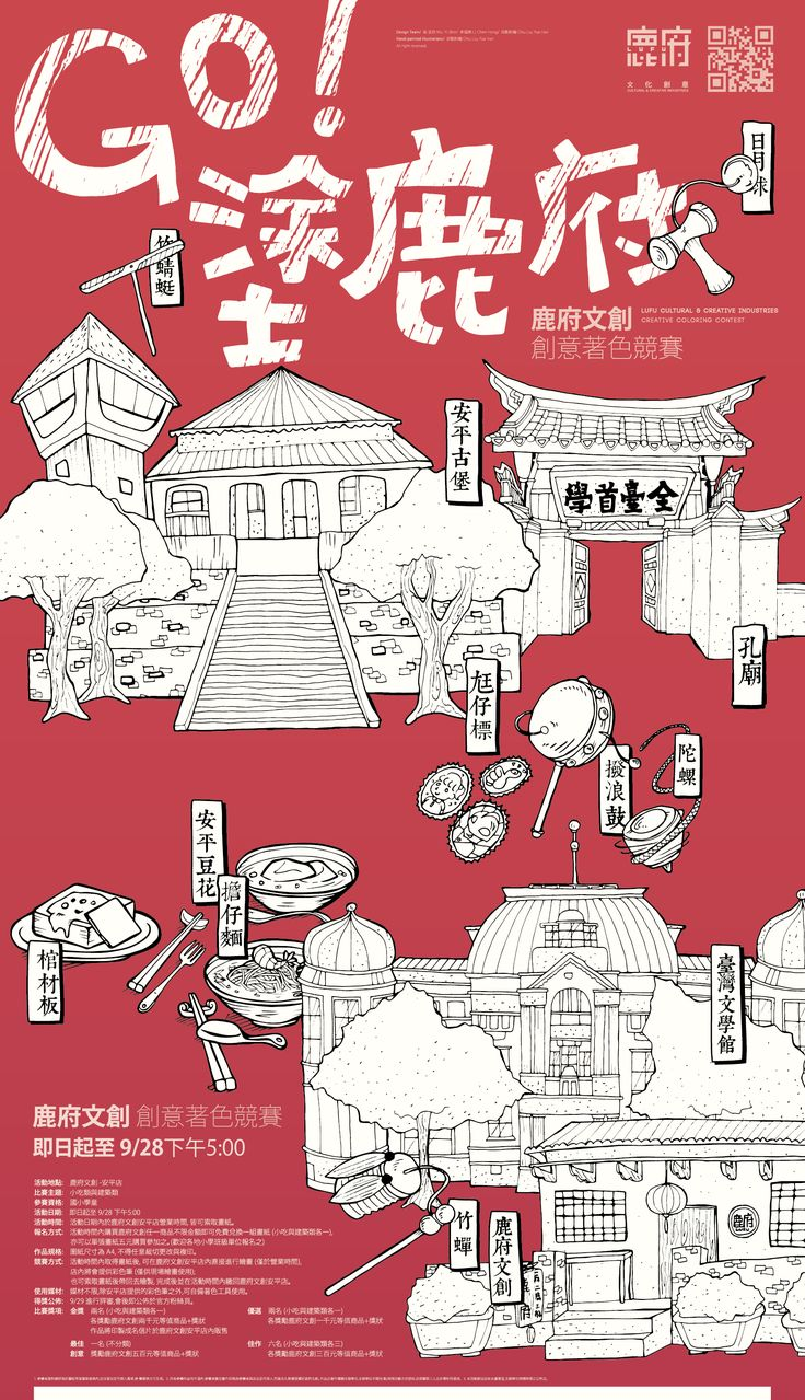 GO!塗鹿府 - 鹿府文創 2013 創意著色競賽Design Team/ Raku Li/ Wu, Yi-Shin_ Hand-painted illustrations/ Chiu Liu, Yue Han_排版設計 Raku Li© 2007-2013, Yuraku Design Workshop™ All right reserved./Designed in Taiwan