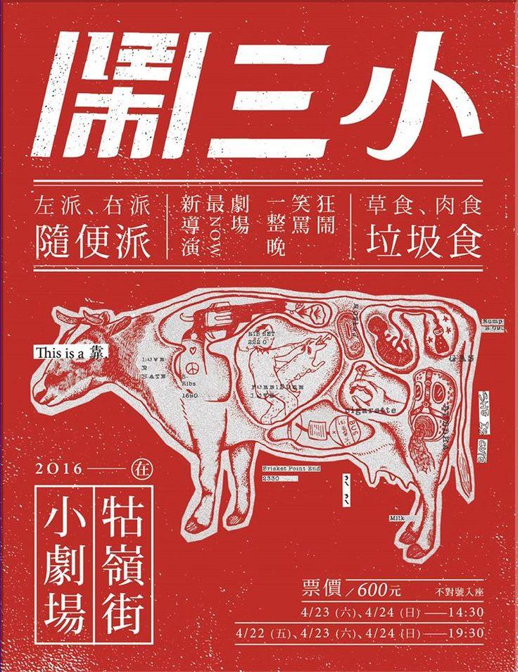 2016 台南人劇團 鬧三小