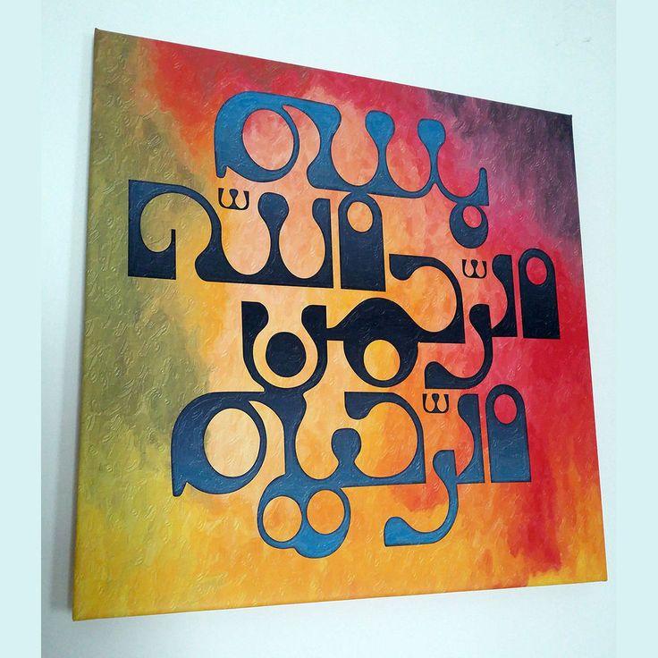 Islamic canvas art  Bismillah al rahman al rahim  Arabic Calligraphy Gift