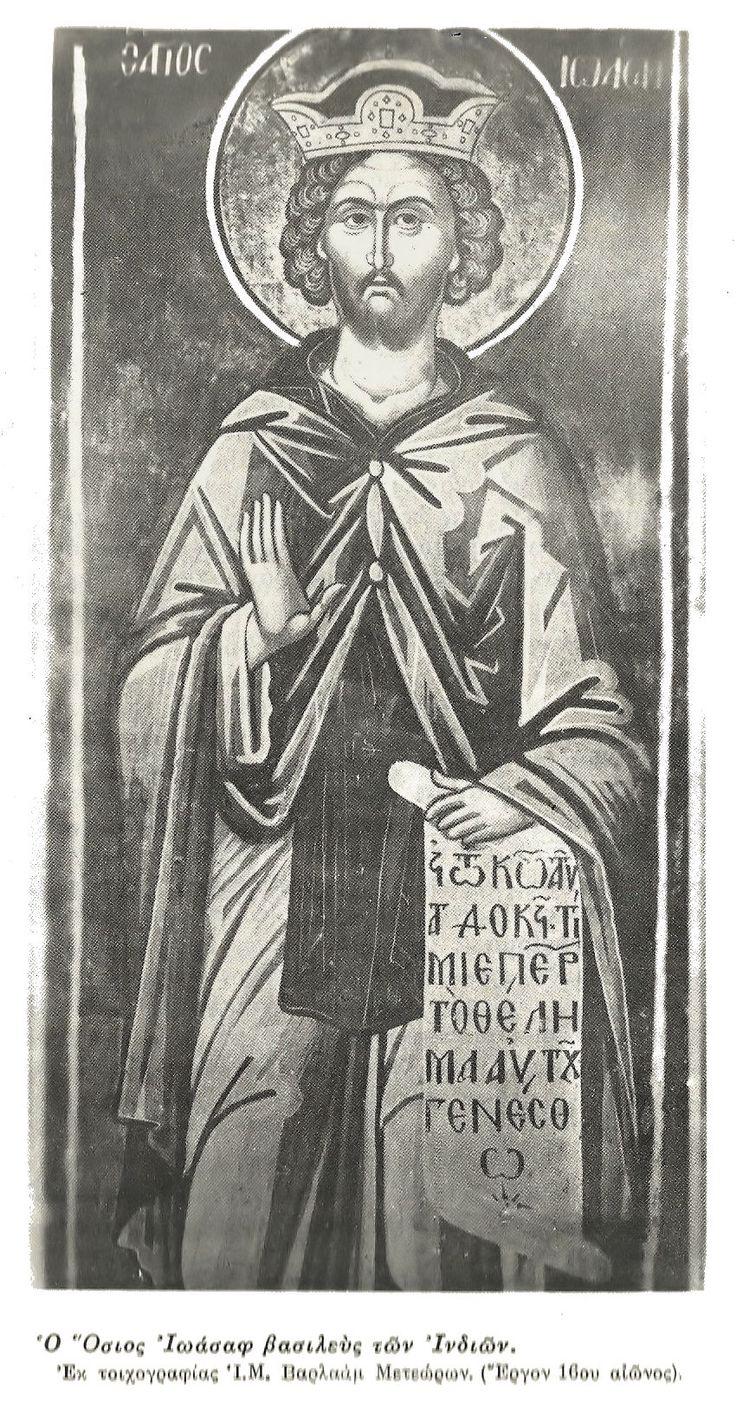 Όσιος Ιωάσαφ γιος του βασιλιά της Ινδίας Αβενίρ. Orthodox Saint Ioasaph, son of Avenir, king of India.