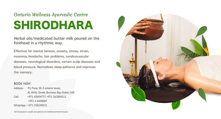Ontario Ayurvedic Wellness Center LLC #Shirodhara  Herbal oils/medicated butter milk poured on the forehead in a rhythmic way.  Effective for mental tension, anxiety, stress, strain, insomnia, headache, hair problems, Cerebrovascular diseases, Neurological disorders, Certain scalp diseases and blood pressure, Normalizes sleep Patterns and improves the memmory  Book Now : - Address : P1, Floor, Sh - 3 Ontario tower, Al Amal street,Business Bay,Dubai, UAE Call : +971 43604777, +971 562804211